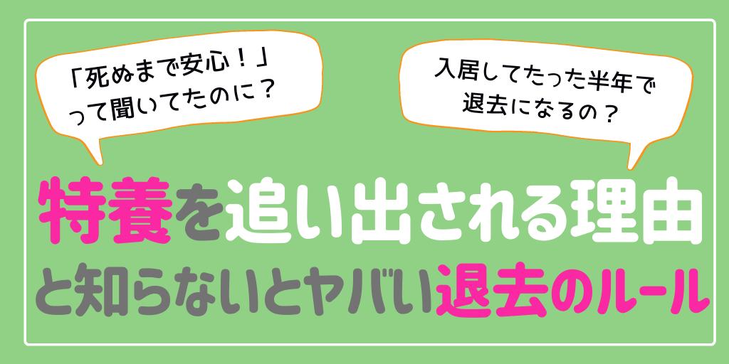 【限定記事】特養の退去条件